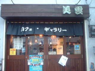 カフェ・ギャラリー「美雲」みうん/拡大画像